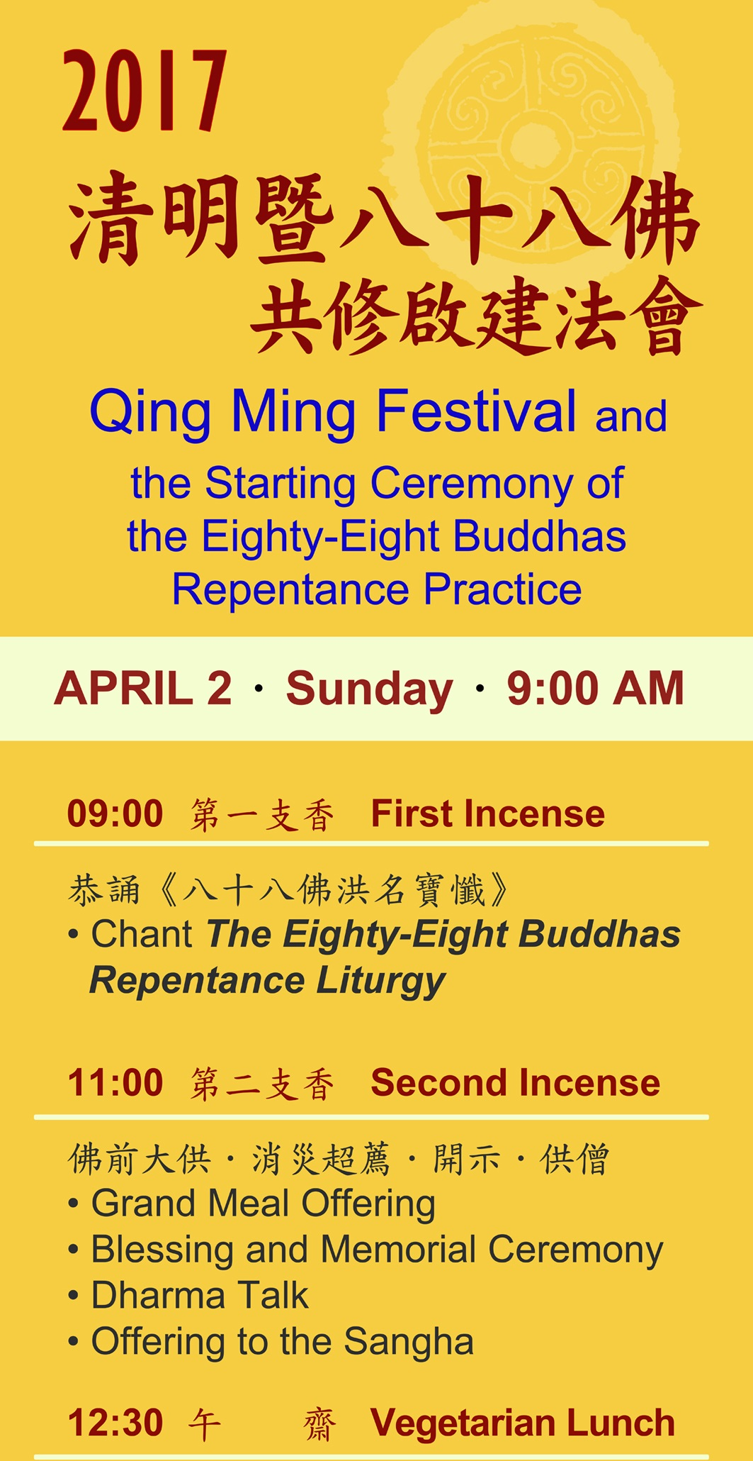 2017 Qing Ming Festival
