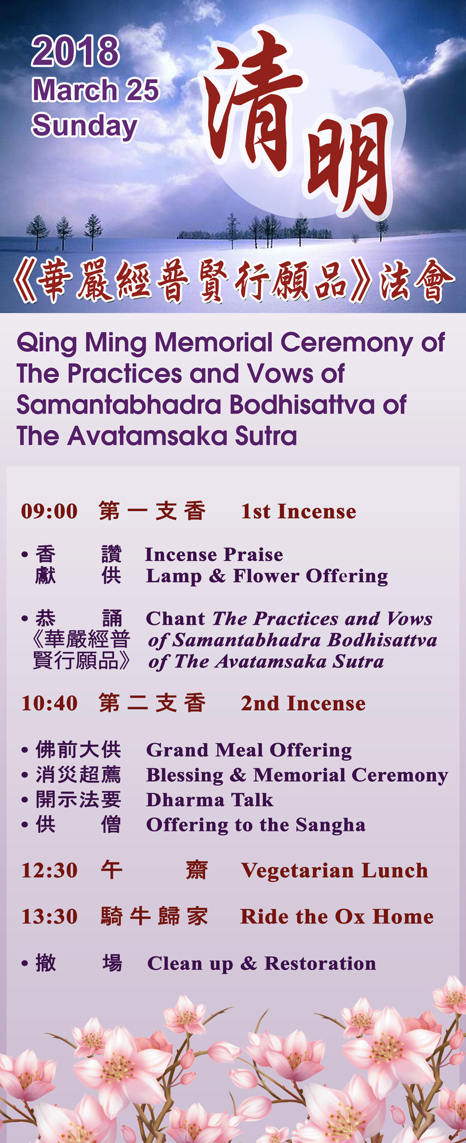 2018 Qing Ming Memorial Ceremony of The Practices and Vows of Samantabhadra Bodhisattva of The Avatamsaka Sutra