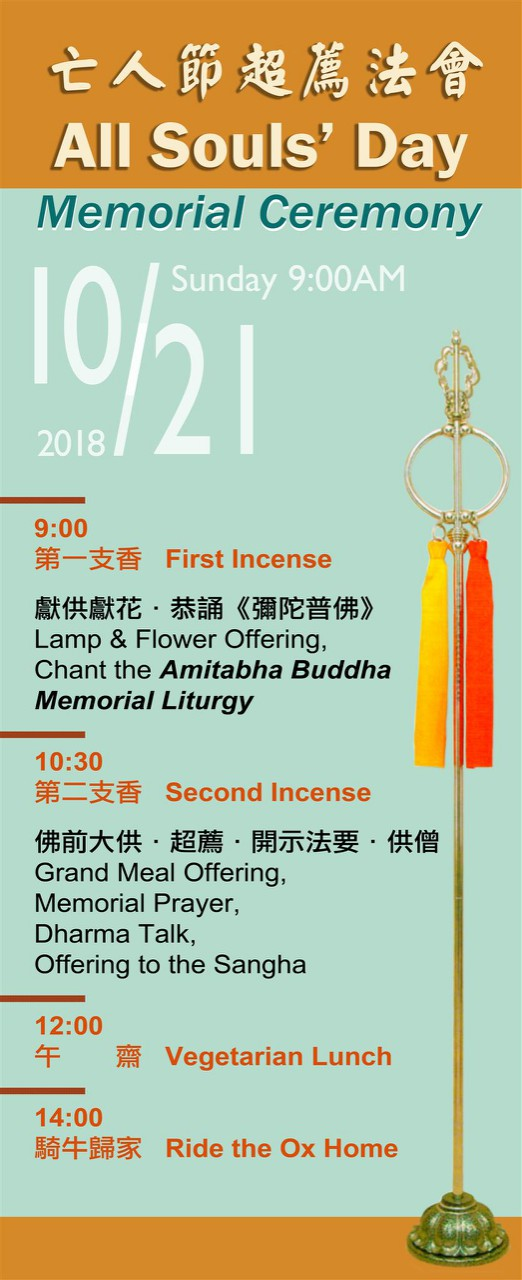 2018 All Soul's Day Memorial Ceremony