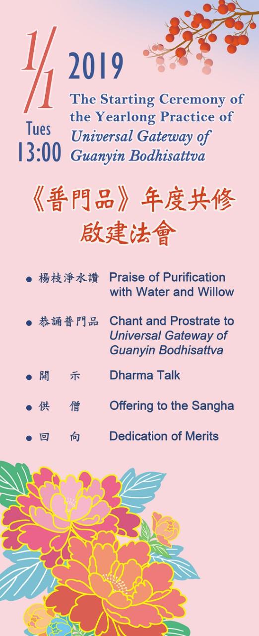 Universal Gateway of Guanyin Bodhisattva