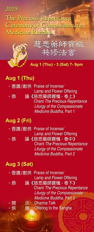 The Precious Repentance Ceremony of Compassionate Medicine Buddha